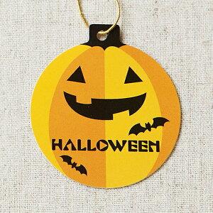 タッグでラッピング/Halloween(ハロウィン)/かぼちゃ【メール便OK】コロンとしたジャック・...