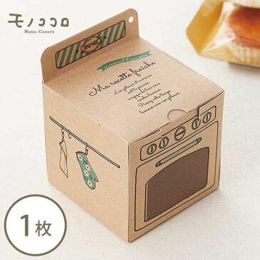 オーブンボックス 1枚入(透明シール付)お菓子 オーブン シール 箱 マドレーヌ 手作り BOX ラッピング 可愛い おしゃれ 手作り クラフト シール リボン タグ 箱 ギフト