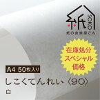 【メール便OK】紙の倉庫屋さん しこくてんれい〈90〉白 A4 50枚
