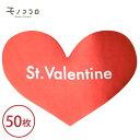 10P08Feb15【ネコポスOK】バレンタインをもっと楽しく♪キラキラホイル紙のハート型シール50...