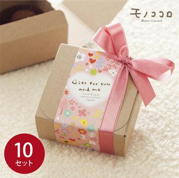 【メール便OK】クラフト小箱(4)のミニ帯バレンタインラッピングセット(10セット入) 手作りトリュフにぴったり。