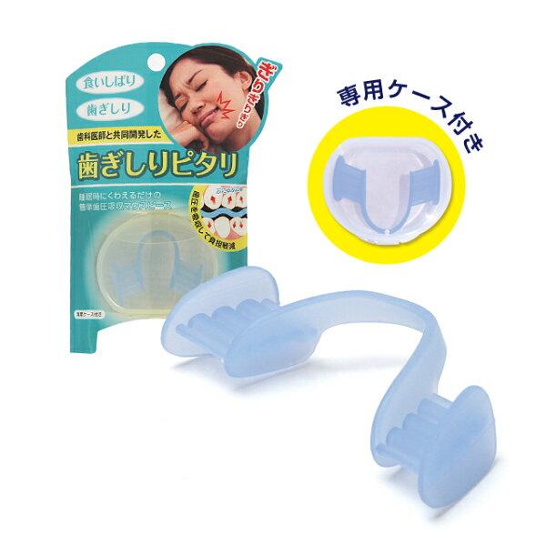 PROIDEAプロイデア歯ぎしりピタリ歯ぎしり損傷食いしばり歯マウスピースはぎしり防止予防日本製睡眠安眠男女兼用