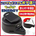 【ポケモンGo Plus 電池】 Pocket Energy ポケットエナジー モバイルバッテリー Brook 【正規代理店商品】 【安心の1年保証】 【送料無料】