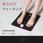 【送料無料】 ストライプアンドビルド EMS スタイルマット VONMIE ボミー EMS ぶるぶるマシーン 脚 ダイエット ふともも ふくらはぎ ウォーキング トレーニング 運動不足解消