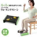 PROIDEA プロイデア ららふる フットウォーク エクササイズ ララフル 健康器具 ステッパー ...