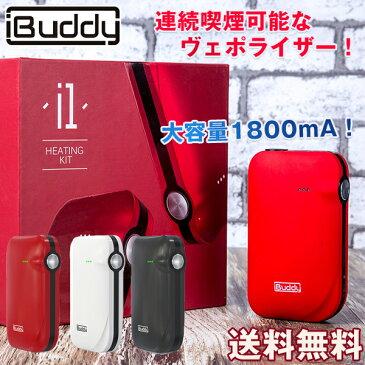 電子タバコ iBuddy i1 Kit ヴェポライザー 加熱式タバコ アイバディ アイワン キット 互換 本体 アイコス 互換機 (iQOS 2.4 plus 互換) i Buddy 正規品 【送料無料】