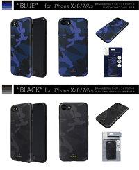 iPhoneXケースiPhone8iPhone7iPhone6迷彩カモフラカモフラージュ滑りにくい持ちやすい丈夫マットソフトTPUカバースマホケース