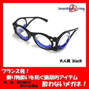 boarding ring ボーディングリング 酔わないメガネ フランス製 大人用 ブラック …