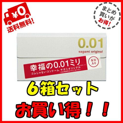 サガミオリジナル 0.01 001 1箱5個入り