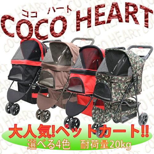 COCOHEART多頭飼い用ペットカート5000台突破記念セール!小型犬 猫 小動物3輪タイプで機動性バツ...