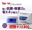 コンパクト紫外線消毒器 ホワイト 2段タイプ 高品質なのにリーズナブル...