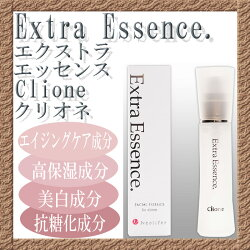 Clione(クリオネ)専用美容液エクストラエッセンス30ml