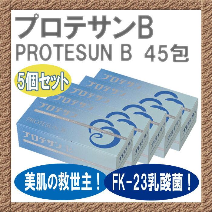 プロテサンB 1.0g×45包【送料無料】【5箱セット】美肌の救世主! FK-23乳酸菌!