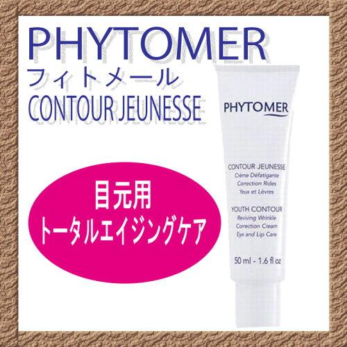 PHYTOMER フィトメール コントゥールアイ50ml
