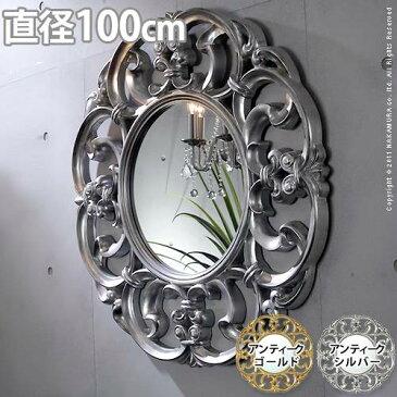 デザインミラー Anna Amaria〔アンナ アマリア〕 ラウンド 100cm円形 ミラー 鏡 壁掛け アンティーク 風 アンティークシルバー