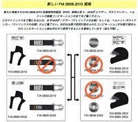 STAND21HansUltimate/アルティメットシリーズハンスデバイスFIA-8858-2010適合【smtb-f】