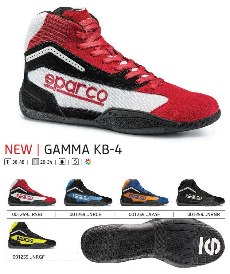 2017NEWモデル SPARCO スパルコ GAMMA KB-4 (ガンマ) レーシングシューズ レーシングカート・スポーツ走行用 (001259)