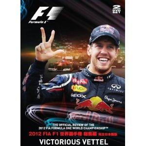 2012 FIA F1世界選手権総集編 完全日本語【 DVD版 】