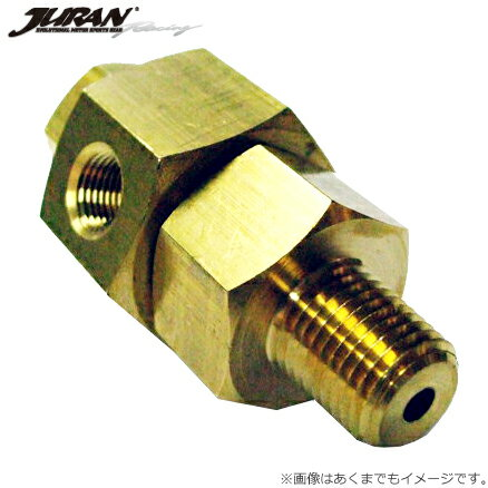 JURAN センサーアダプター 油圧計用 PT1/8 マツダNCECロードスター対応 1ヶ (337962)