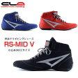 2016モデル CLA レーシングシューズ RS-MID V レーシングカート・走行会用 (25.0cm〜28.0cm)