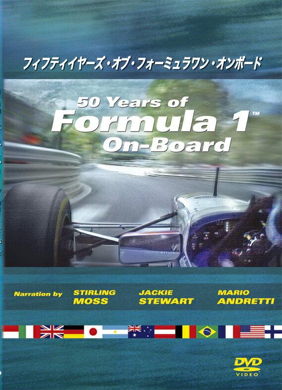 50Y'sフィフティイヤーズ オブ フォーミュラワン オンボード モータースポーツ DVD