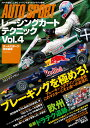 オートスポーツ臨時増刊 レーシングカート テクニック Vol.4 7月29日発売! 予約受付開始