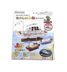 【夏休み工作】たのしい工作船基本セット水に浮かべて遊べるよ!