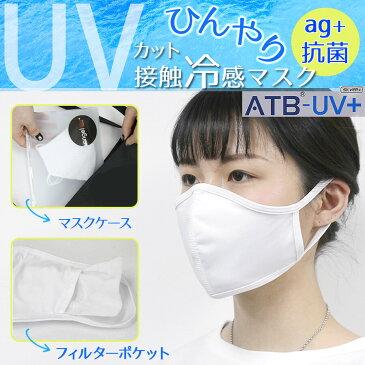 接触冷感 マスク 冷感 マスク 洗える 夏用 布マスク ひんやり 涼しい UVカット 抗菌 吸水速乾 無地 男女兼用 フィルター ポケット マスクケース付き