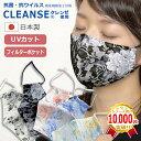 【期間限定20%OFF】おしゃれマスク レースマスク 布マス