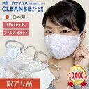 【訳あり品】【アウトレット】おしゃれマスク レースマスク 布マスク 日本製 マスク 洗える レース おしゃれ 花柄 かわいい 可愛い 立体 クレンゼ 抗菌 抗ウイルス UVカット フィルターポケット付き レディース