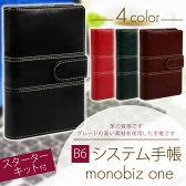 B6 ステッチ 定番システム手帳 バイブルサイズ スターターセット リフィル10点付き 6穴 手帳