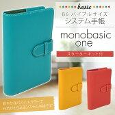 B6 パステルカラー バイブルサイズ システム手帳 スターターキット リフィル10点セット