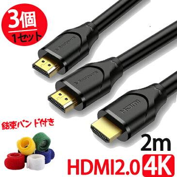 【3本】HDMI ケーブル 2m 4K/60Hz 3D Ver.2.0b スリム 細線 ハイスピード カメラ switch スイッチ PS3 PS4 対応 TV ノートPC パソコン テレビ モニター ケーブル ディスプレイ 家庭用 業務用 cable スリムケーブル イーサネット 2メートル 20cm 黒