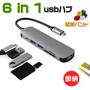 【チップ改良】USBハブ Type-C 6in1 Type C ハブ usb type c 変換アダプタ HDMI PD 充電対応 USB3.0 ハブ SD/Micro SD カードリーダー 最大100W iPad/ノートPC/MacBook Air/Android/MacBook pro/ChromeBook USB-C モニター テレワーク 30日保証