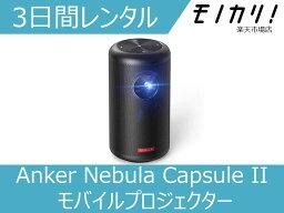 【プロジェクター レンタル】Anker(アンカー)Nebula Capsule II モバイルプロジェクター 3日間 D2421J11 0848061024142
