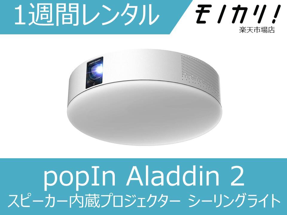 【プロジェクター レンタル】popIn Aladdin 2 スピーカー内蔵プロジェクター シーリングライト PA20U01DJ 1週間 格安レンタル