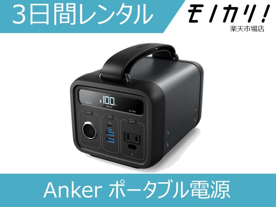 【バッテリー レンタル】ポータブル電源 レンタル Anker(アンカー) PowerHouse 200 (213Wh / 57600mAh ポータブル電源) 3日間 A1702511 4571411189982