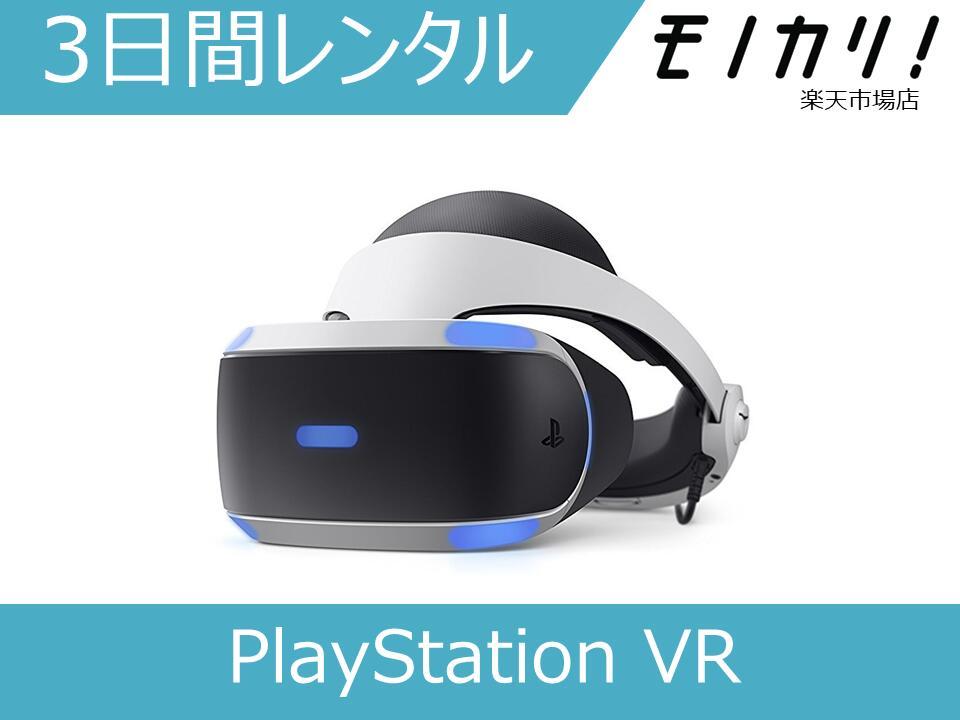 【ゲーム機 レンタル】PS4 レンタル SONY(ソニー)PlayStation VR 3日間 CUHJ-16003 4948872015301