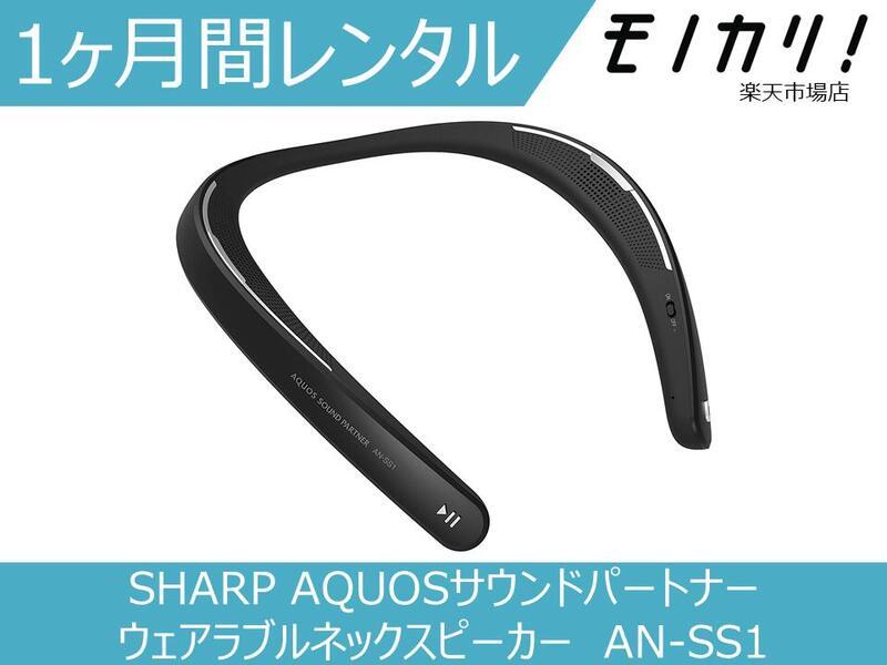【オーディオレンタル】SHARP ネックスピーカー サウンドパートナー AN-SS1 ブラック 1ヶ月 格安レンタル シャープ