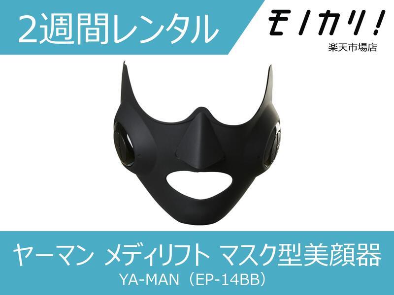 【美容家電レンタル】YA-MAN ヤーマン メディリフト マスク型美顔器 EP-14BB 2週間 格安レンタル