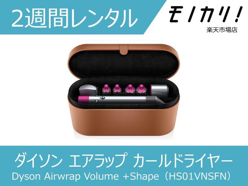【美容家電レンタル】Dyson Airwrap ダイソン カールドライヤー エアラップ HS01VNSFN 2週間 格安レンタル Volume + Shape Dyson Airwrap スタイラー