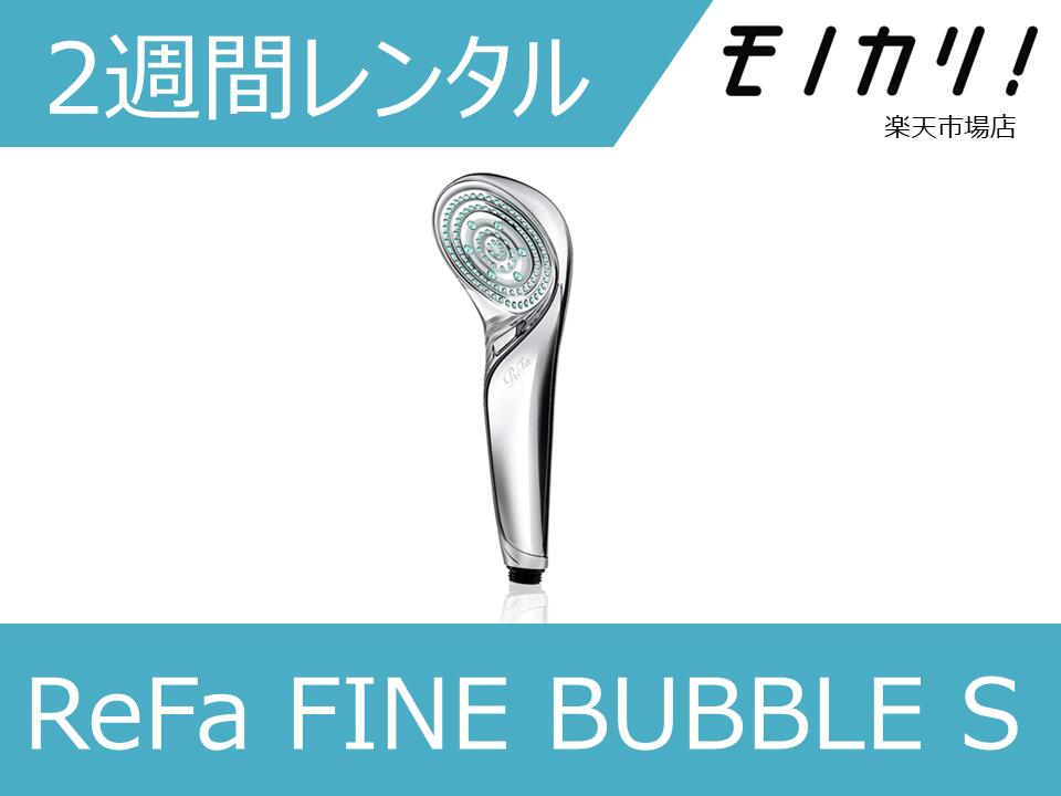 【美容家電レンタル】ReFa 美容家電レンタル ReFa(リファ) FINE BUBBLE S RS-AF15A 2週間 格安レンタル 4589760239395