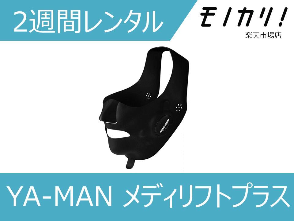 【美容家電レンタル】YA-MAN ヤーマン メディリフトプラス EP-17SB 2週間 格安レンタル
