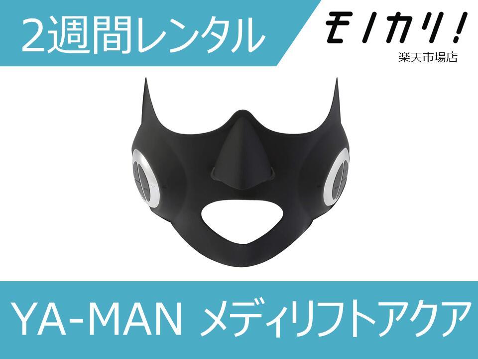 【美容家電レンタル】YA-MAN ヤーマン メディリフトアクア マスク型ウェアラブルEMS美顔器 EP-17SB 2週間 格安レンタル