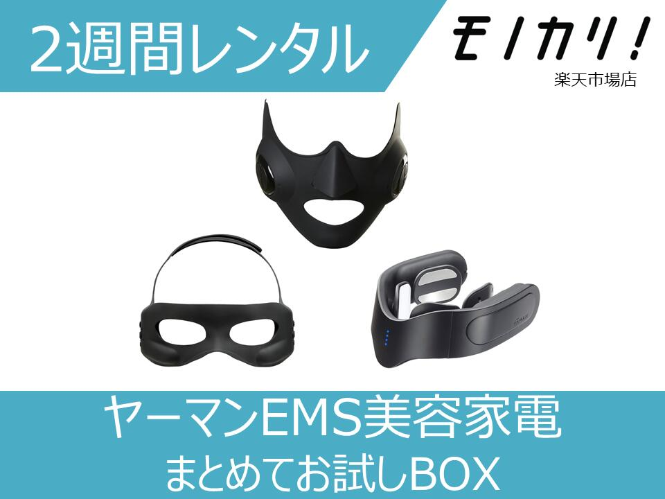 【美容家電レンタル】YA-MAN ヤーマン EMS美容家電まとめてお試しBOX メディリフトマスク型美顔器 メディリフトアイ メディリフトネック 2週間 格安レンタル