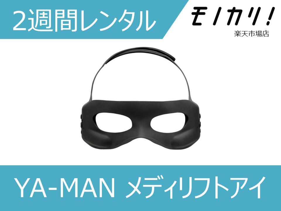 【美容家電レンタル】YA-MAN ヤーマン メディリフト アイ EPE-10 2週間 格安レンタル
