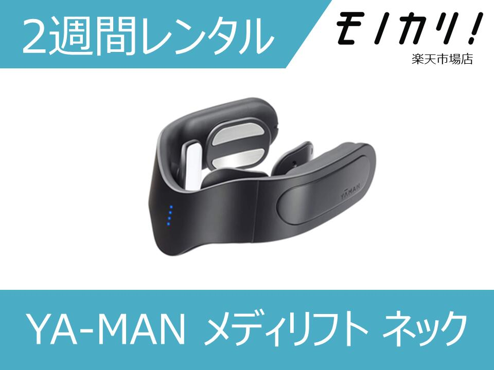 【美容家電レンタル】YA-MAN ヤーマン美顔器レンタル メディリフトレンタル ヤーマン メディリフト ネック EPN-10 2週間 格安レンタル