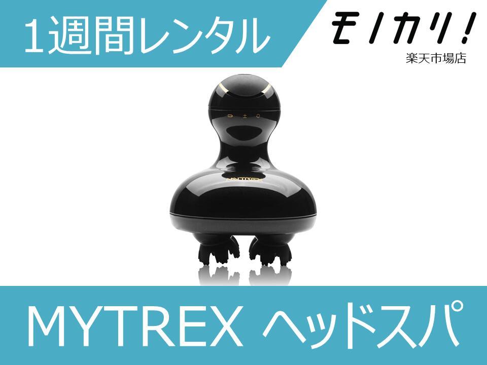 【美容家電レンタル】MYTREX マイトレックス ヘッドスパ 1週間 格安レンタル