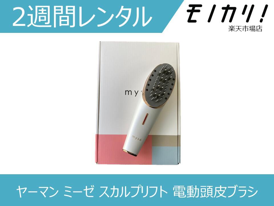 【美容家電レンタル】美顔器 レンタル YA-MAN(ヤーマン) ミーゼ スカルプリフト 電動頭皮ブラシ MS80W 2週間 格安レンタル 4540790215636
