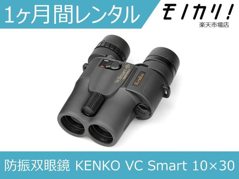 【双眼鏡レンタル】KENKO 防振双眼鏡 VC Smart 10×30 1ヶ月 格安レンタル ケンコー・トキナー 10倍